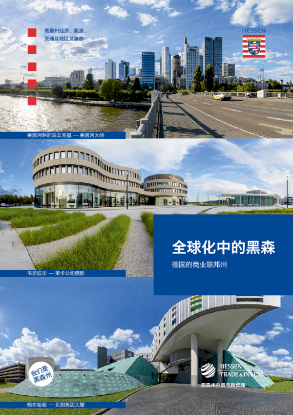 Hessen International Chinesisch