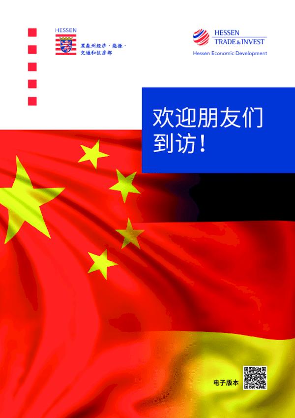 Hessen - China Investor Brochure